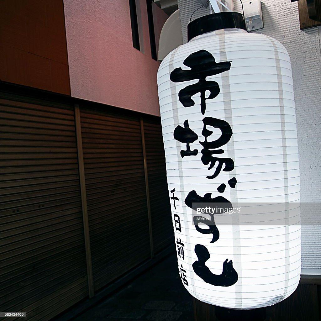 Japanese Style Paper Lantern : Stock Photo