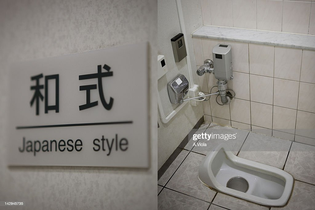 Japanese Style Toilet Stock Photo | Getty Images