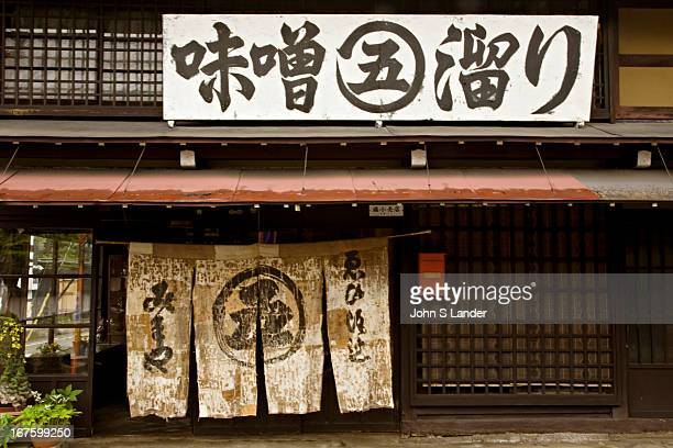 """Japanese Traditional Miso shop on Sanmachi Street in Takayama - often called """"Little Kyoto"""" in Japan for its traditional streets and buildings left..."""