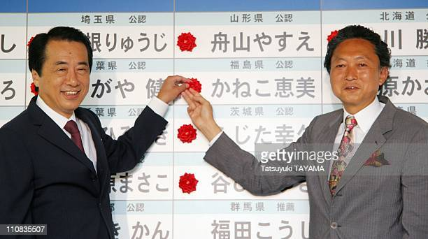 Japan'S Main Opposition Democratic Party Wins The Upper House Election In Tokyo Japan On July 29 2007 Acting leader of Japan's main opposition...