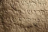 Jewish ancient writings on stone