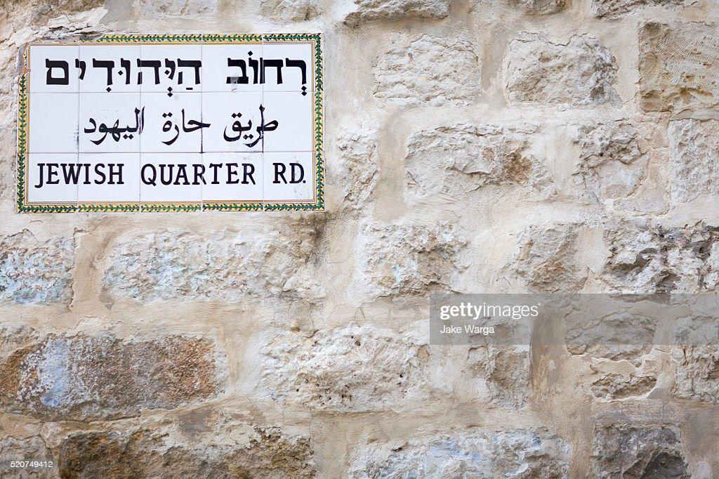 Jewish Quarter Road sign, old Jerusalem, Israel : Stock Photo