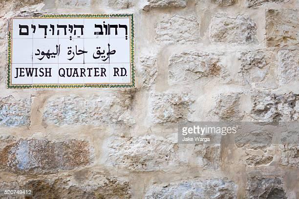 jewish quarter road sign, old jerusalem, israel - jake warga stock photos and pictures
