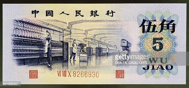 5 jiao banknote obverse women workers in a spinning China 20th century