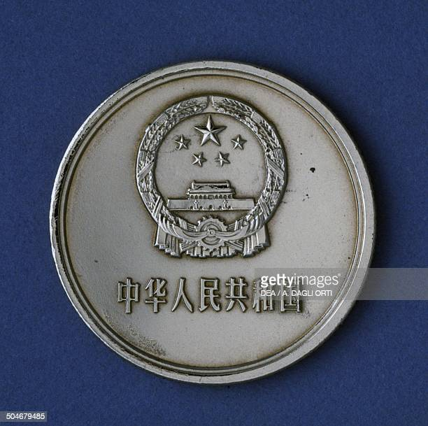 5 jiao coin obverse Gate of Heavenly Peace in Beijing 26 mm China 20th century