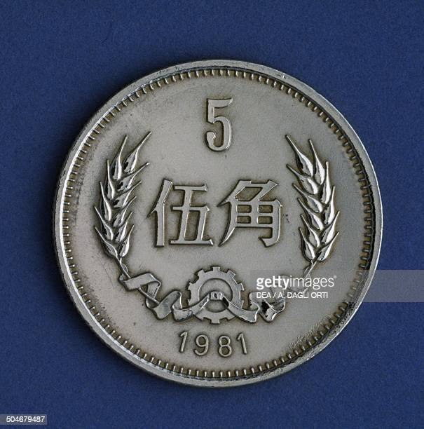 5 jiao coin reverse 26 mm China 20th century