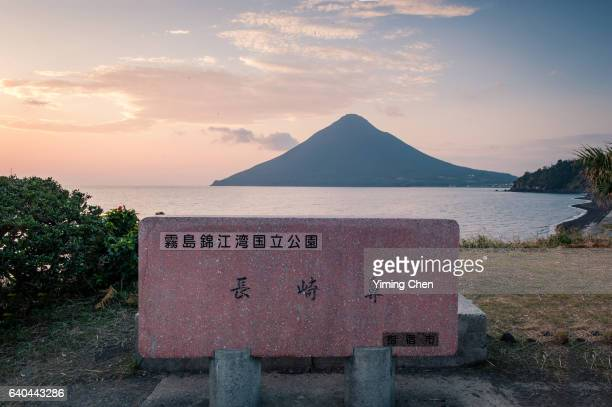 kaimondake volcano in dusk - 指宿市 ストックフォトと画像