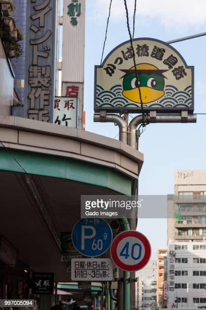 kappabashi kitchen town - gado stock photos and pictures