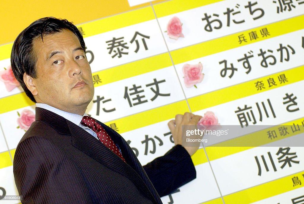 Katsuya Okada, President of the Democratic Party of Japan (D : ニュース写真
