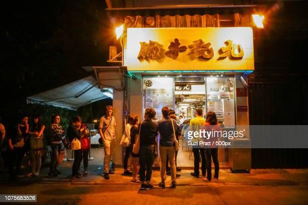 Kau Kee Noodle Shop in Hong Kong