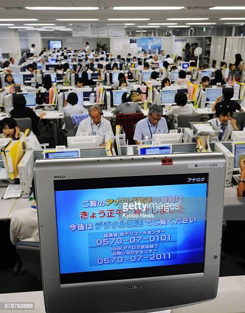Kawasaki Japan A TV screen at a communications ministry call center in Kawasaki Kanagawa Prefecture shows a message stating that analog broadcasting...