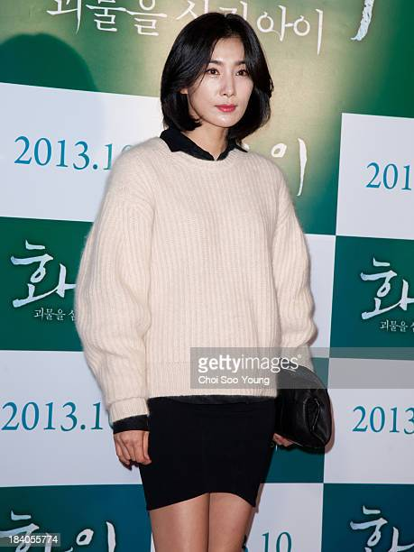 Kim SeoHyung attends the 'Hwai' VIP press screening at COEX Megabox on October 2 2013 in Seoul South Korea