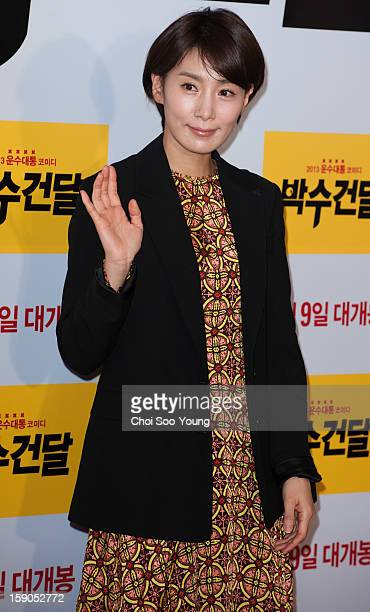 Kim SeoHyung attends the 'The Gangster Shaman' Vip Press Screening at COEX Megabox on January 2 2013 in Seoul South Korea