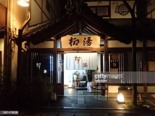 雨の日に城崎温泉 - 銭湯 ストックフォトと画像