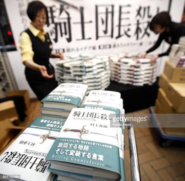 'Kishidancho Goroshi' Japanese novelist Haruki Murakami's first multivolume novel in seven years is displayed at bookstore chain Sanseido Co's store...