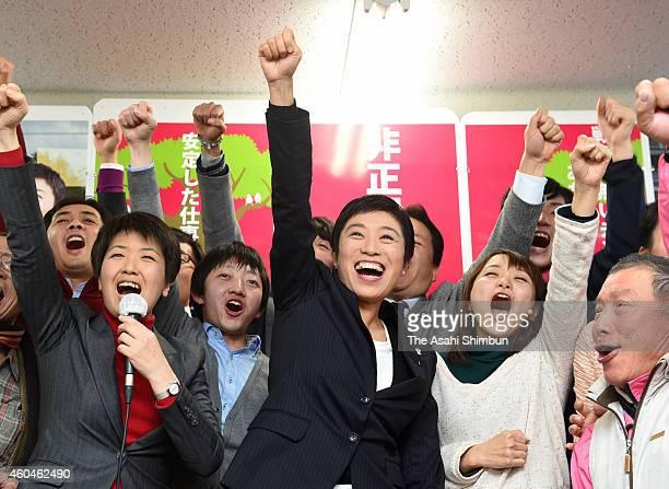 Kiyomi Tsujimoto of the Democratic Party of Japan celebrates her win in the Osaka No10 constituency on December 14 2014 in Takatsuki Osaka Japan...