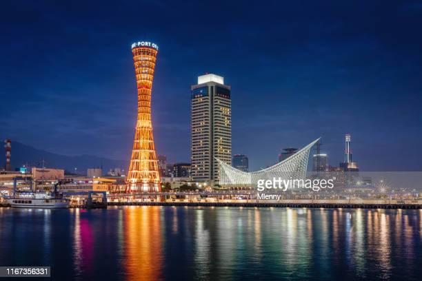 神戸ポートタワーウォーターフロントシティスケープジャパンが夜に照らす - 神戸市 ストックフォトと画像