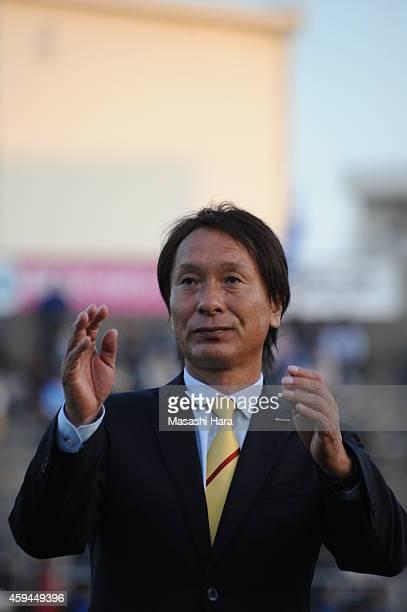 Koichi Hashiratanicoach of Giravanz Kitakyushu looks on after the JLeague second division match between Yokohama FC and Giravanz Kitakyushu at...