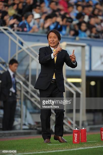 Koichi Hashiratanicoach of Giravanz Kitakyushu looks on during the JLeague second division match between Yokohama FC and Giravanz Kitakyushu at...