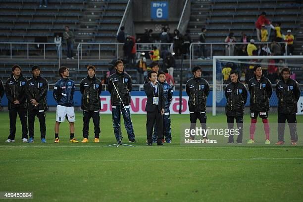 Koji Kitagawa COO of Yokohama FC looks on after the JLeague second division match between Yokohama FC and Giravanz Kitakyushu at Nippatsu Mitsuzawa...
