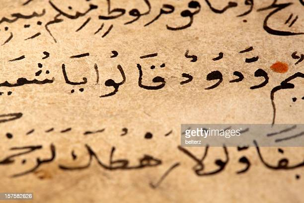 koran text - arabic script stock pictures, royalty-free photos & images