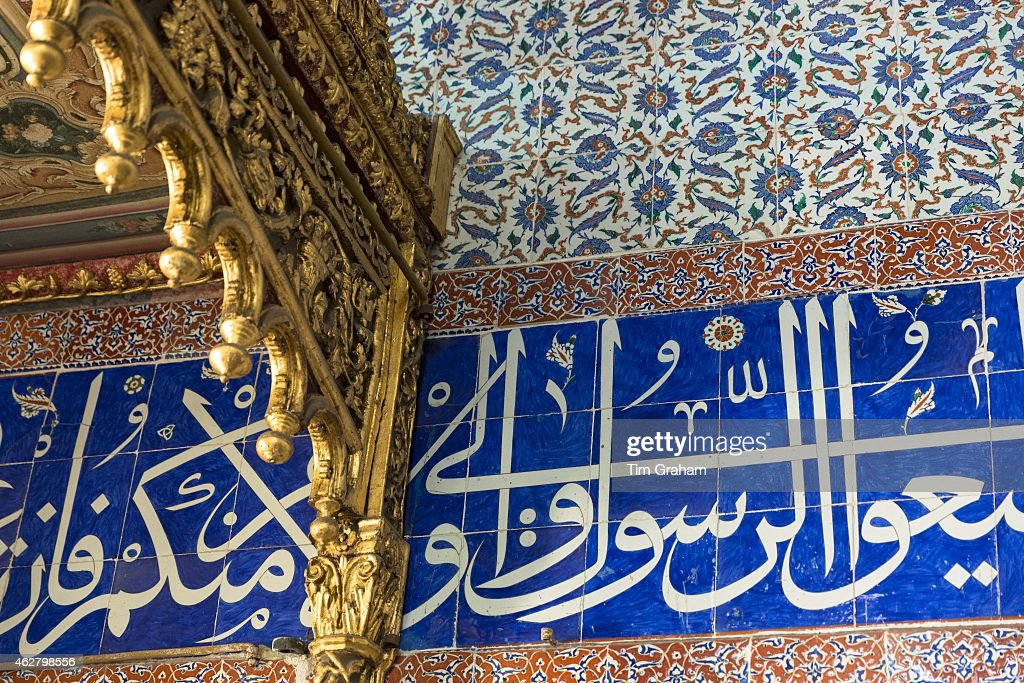 Koran Verses Ayet El Kursi Iznik Tiles In Privy Chamber Of Sultan
