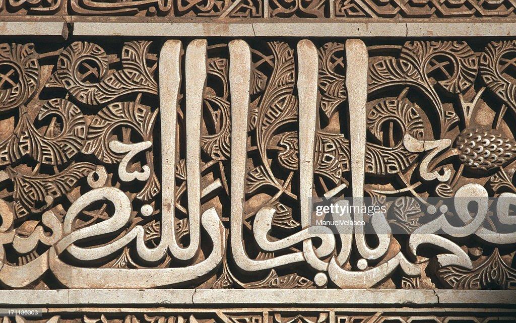 Coránicas la inscripción : Foto de stock