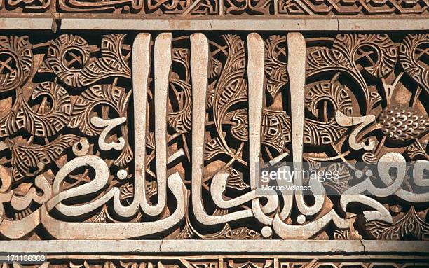 koranic inscription - granada province stock pictures, royalty-free photos & images