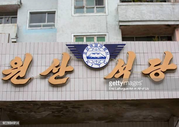 Korean international sports travel company governemental travel agency office Pyongan Province Pyongyang North Korea on September 12 2012 in...