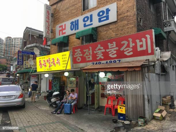 Korean Pork Barbecue Restaurant 종점숯불갈비 孤独のグルメ
