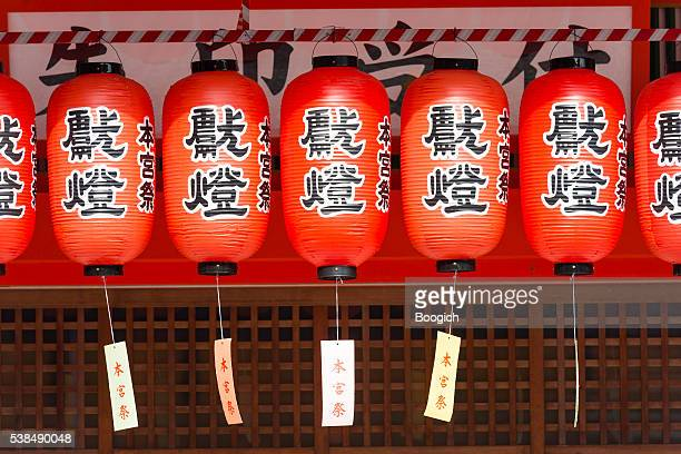 Kyoto Japan Traditional Red Paper Lanterns Hanging Fushimi Inari Shrine