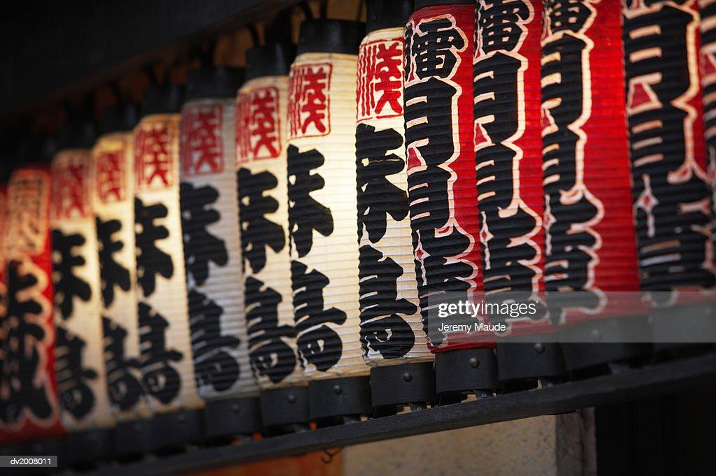 Lanterns in Downtown Tokyo, Japan : Stock Photo