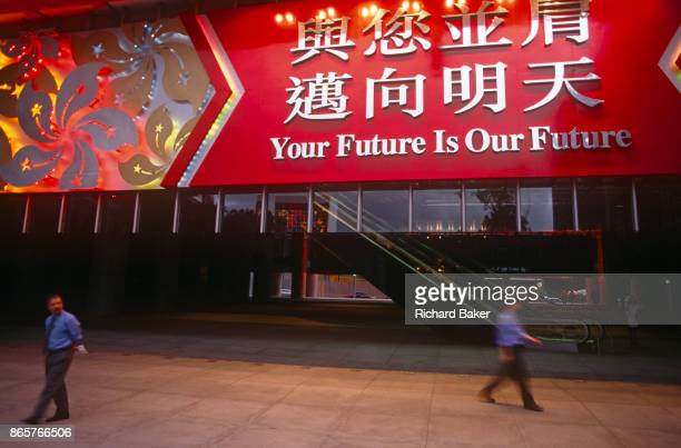 Large corporate banners about the future of Hong Kong hang over the entrance of the HSBC bank in Central, the day after the Handover of sovereignty...
