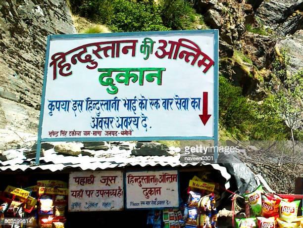 last retail shop at indian china border at mana village, badrinath, joshimath, india - mana stock photos and pictures