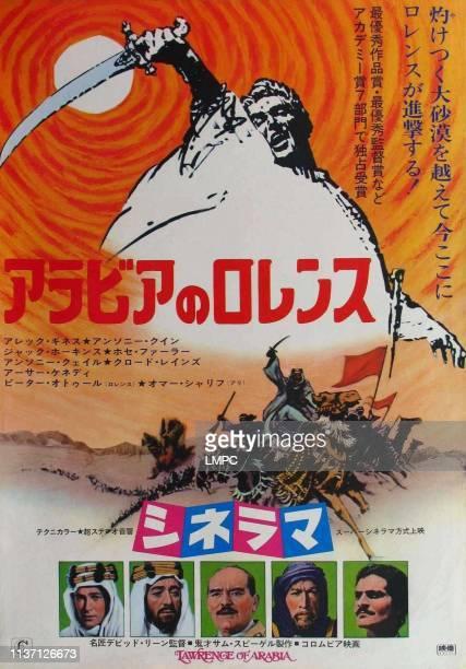 Peter O'Toole bottom lr Peter O'Toole Alec Guinness Jack Hawkins Anthony Quinn Omar Sharif on Japanese poster art 1962
