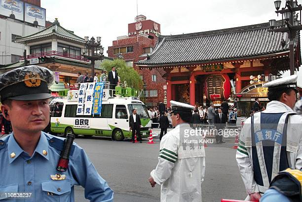 Ldp'S Final Campaign For Upper House Election In Tokyo, Japan On July 10, 2004 - Japanese policemen stand guard over ruling Liberal Democratic...
