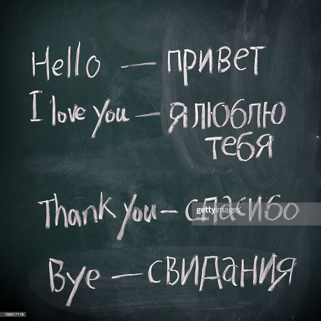 Learning Russian : Stock Photo