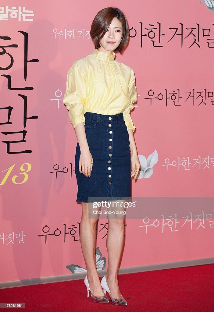 Movie 'Elegant Lies' VIP Premiere