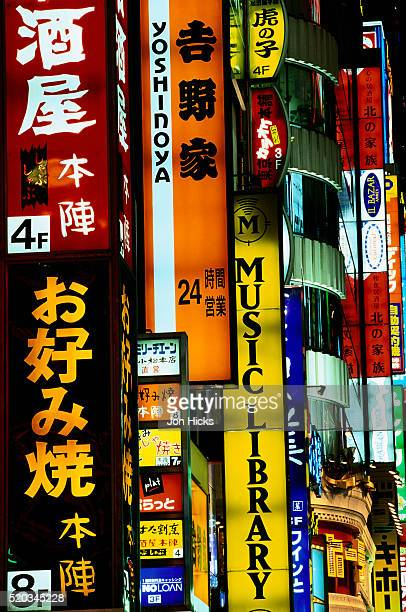 Lighted Signs in Shinjuku