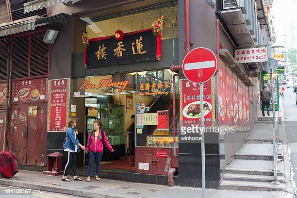 Lin Heung Tea House and Bakery
