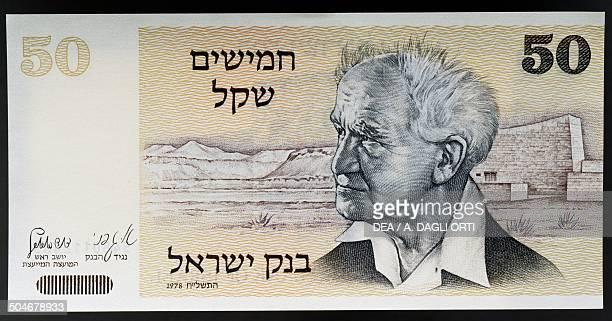 50 lirot banknote 19701979 obverse portrait of David Ben Gurion Israel 20th century