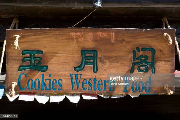 Local shop advertises western food in the town of Zhongdian, Yunnan Province, China. Zhongdian was renamed Shangri La by the Chinese government in...
