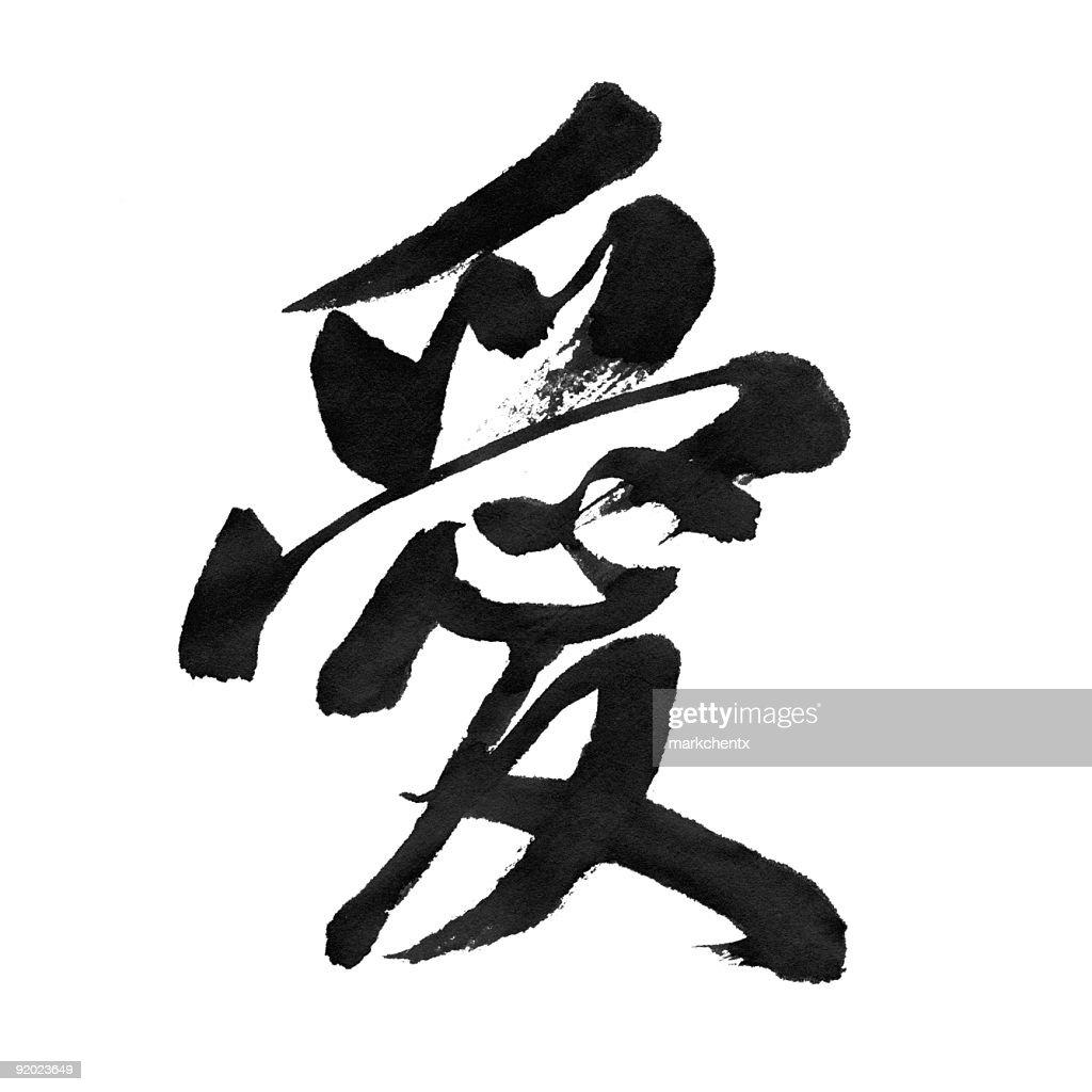 """Love"" - Chinese Calligraphy : Stock Photo"