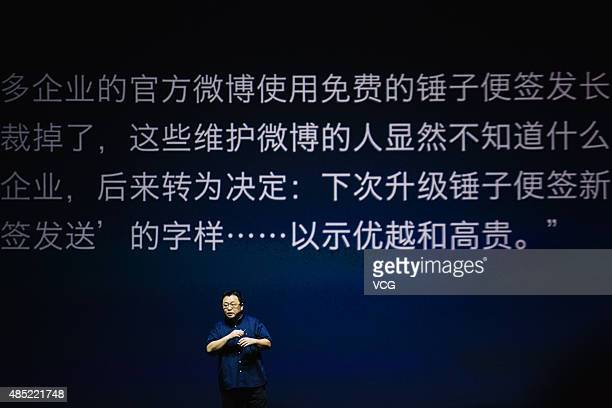 Luo Yonghao founder and CEO of smartphone startup Smartisan attends a press conference and announces the company's U1 is to go on sale on August 25...