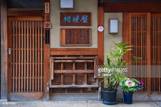 Machiya townhouse restaurant in Kyoto, Japan