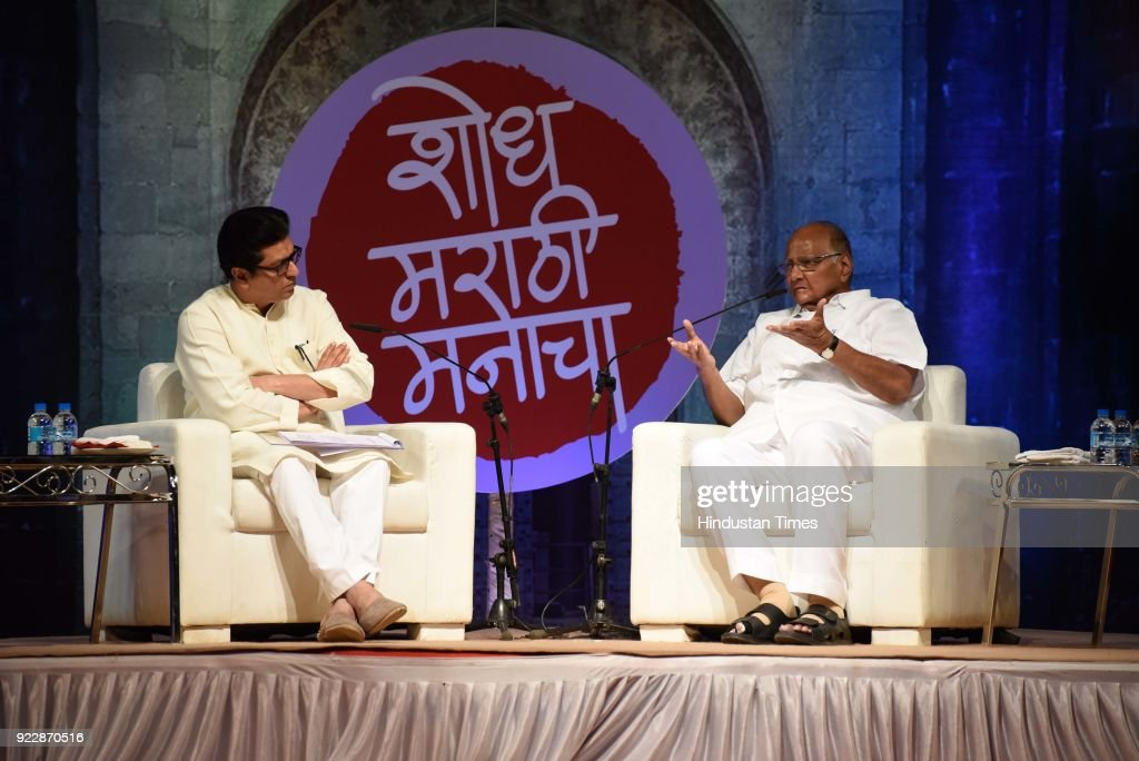 NCP Chief Sharad Pawar Interviewed By MNS Chief Raj Thackeray During 15th Global Marathi Festival