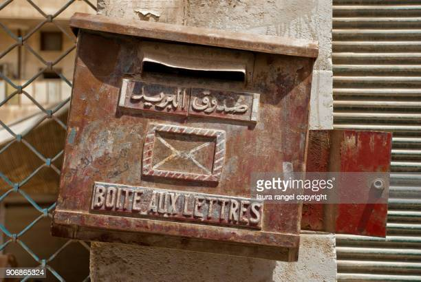 mailbox arabic and french - arabic script stock pictures, royalty-free photos & images