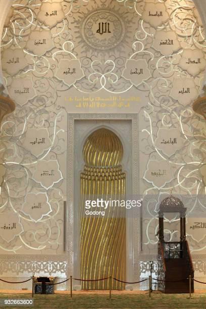 Main Prayer Hall Sheikh Zayed Mosque 1995 Emirate of Abu Dhabi