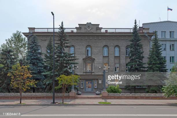 Management of social protection of the population of the Central district administration in Krasnoyarsk