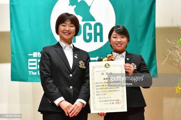 Mao Saigo of Japan poses with Japanese LPGA president Hiromi Kobayashi of Japan during the LPGA New Members Welcome Ceremony at Xwave Fuchu on...